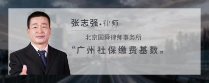 广州社保缴费基数