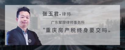 重慶房產稅終身要交嗎