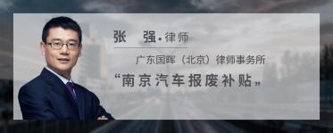 南京汽车报废补贴