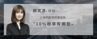10%税率有哪些