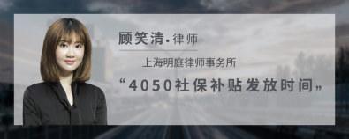 4050社保补贴发放时间-顾笑清律师