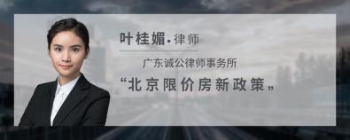 北京限價房新政策-葉桂媚律師