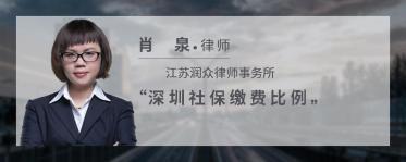深圳社保缴费比例
