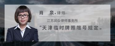 天津临时牌照限号规定