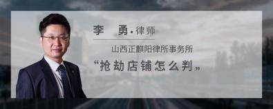 搶劫店鋪怎么判-李勇律師