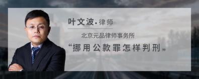 挪用公款罪怎样判刑-叶文波律师