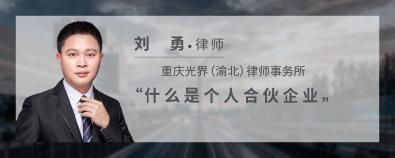 什么是个人合伙企业-刘勇律师