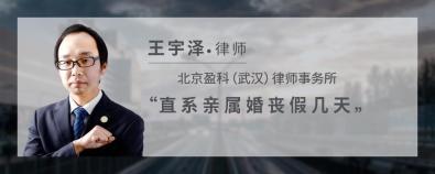 直系亲属婚丧假几天-王宇泽律师