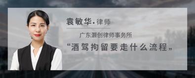 酒駕拘留要走什么流程-袁敏華律師