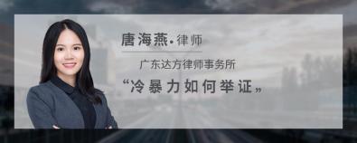 冷暴力如何舉證-唐海燕律師