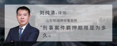 刑事案件羈押期限是為多久-劉純清律師