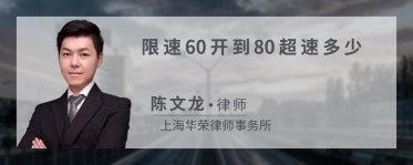 限速60开到80超速多少