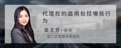 代理权的滥用包括哪些行为-吴王芳律师