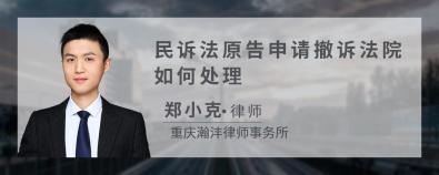 民訴法原告申請撤訴法院如何處理-鄭小克律師
