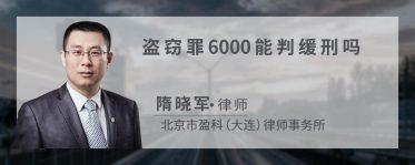 盜竊罪6000能判緩刑嗎