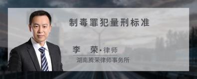 制毒罪犯量刑標準-李榮律師