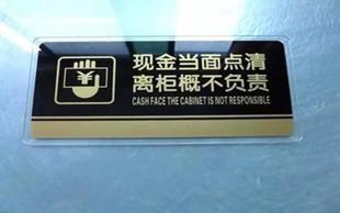 离柜概不负责任