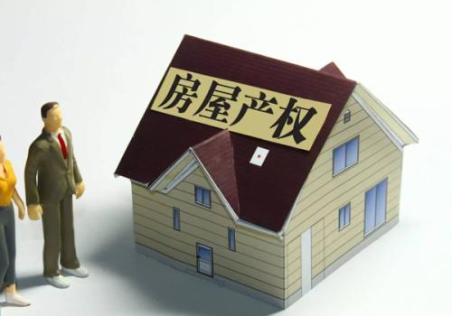 房屋共有產權
