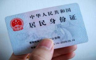 盗用身份证