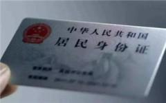 身份证过期