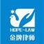 四川和普律所律師