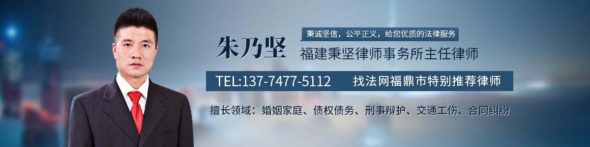 福鼎市朱乃坚律师
