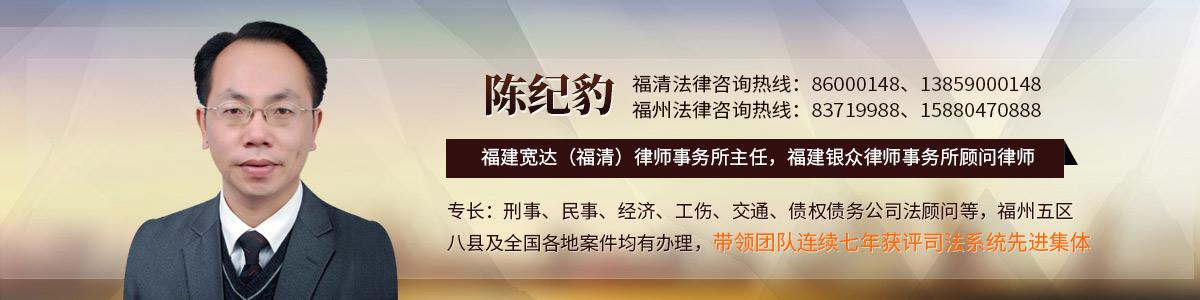 福清市陈纪豹律师