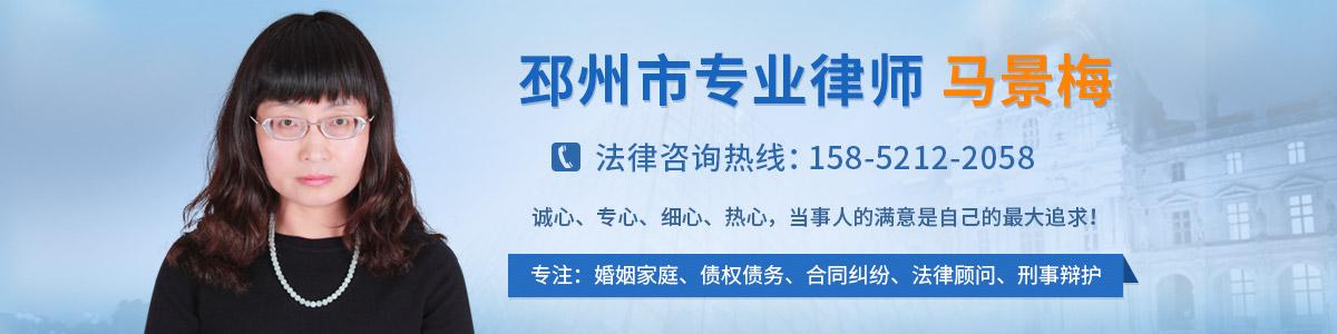 邳州市马景梅律师