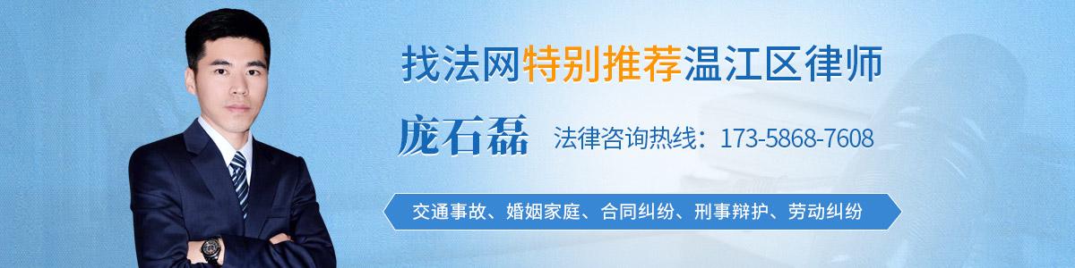 温江区庞石磊律师