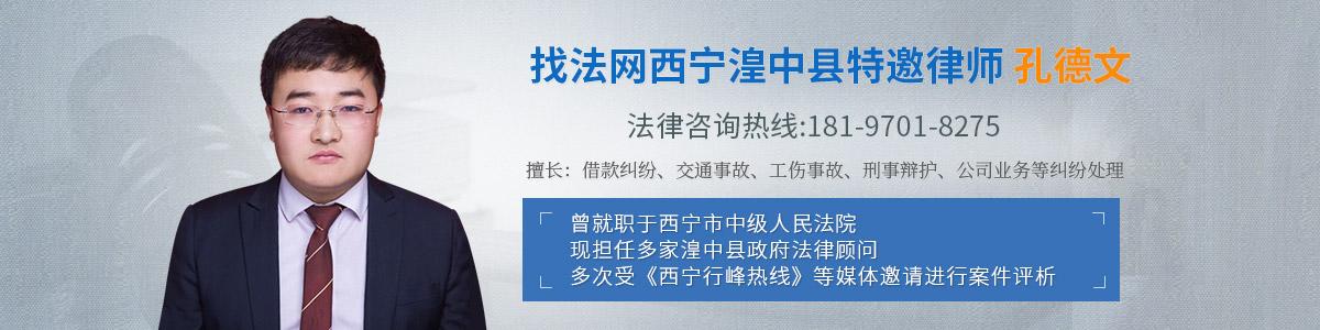 湟中县孔德文律师