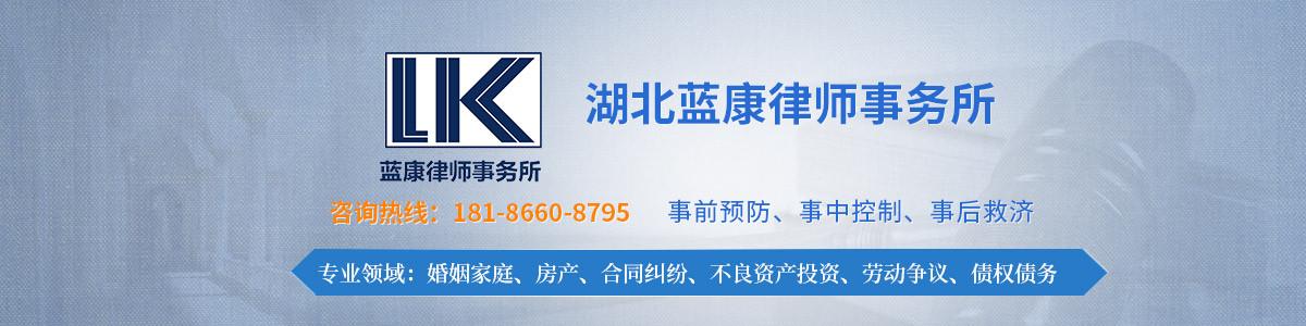 青山区蓝康团队律师