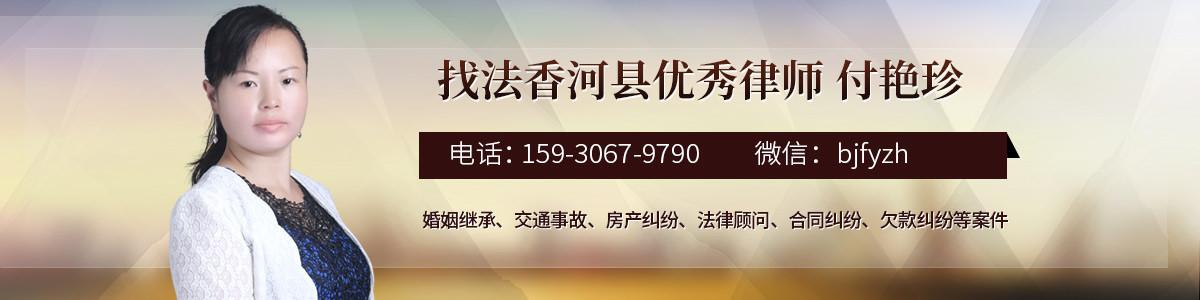 香河县付艳珍律师