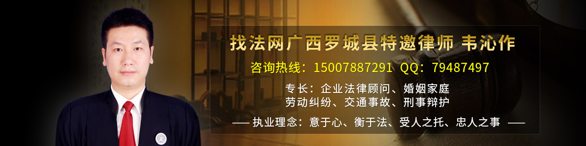 罗城韦沁作律师