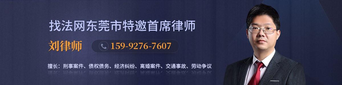石龙镇刘洪波律师
