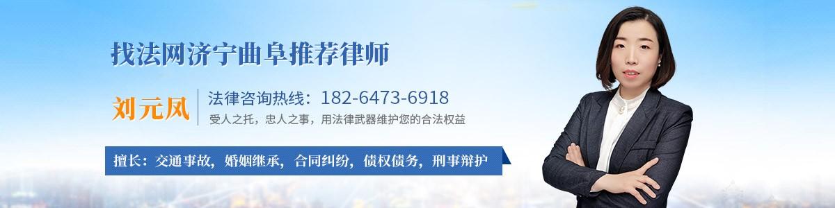 曲阜市刘元凤律师