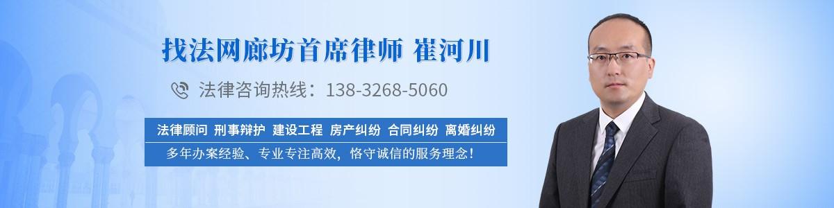 广阳区崔河川律师