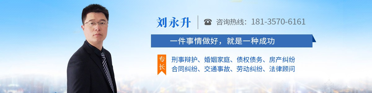 虞城县刘永升律师