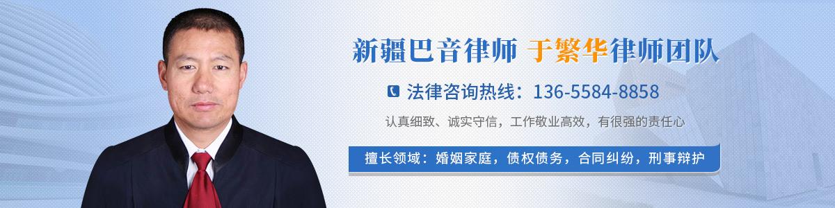 博湖县于繁华律师