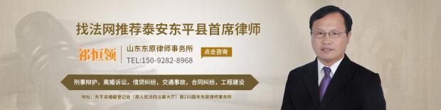 东平县祁恒领律师