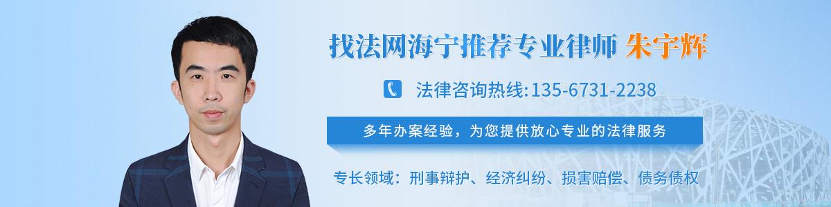 海宁市朱宇辉律师