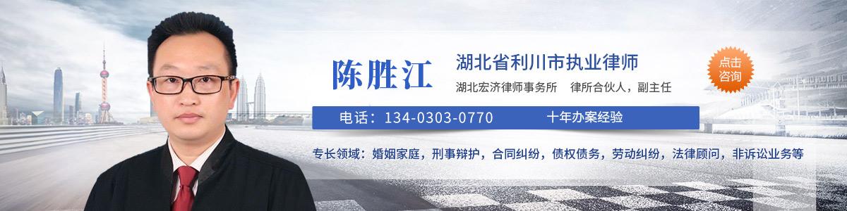 利川市陈胜江律师