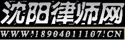 沈阳律师网