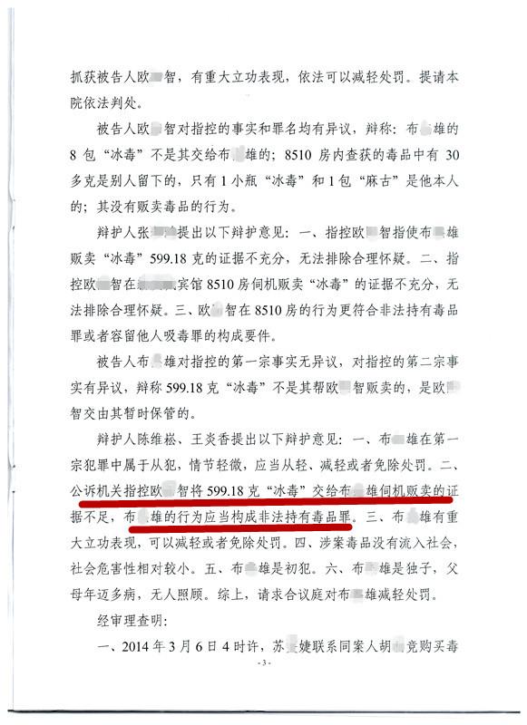 布某贩卖冰毒599克成功辩护为非法持有毒品2