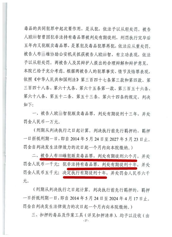 布某贩卖冰毒599克成功辩护为非法持有毒品5