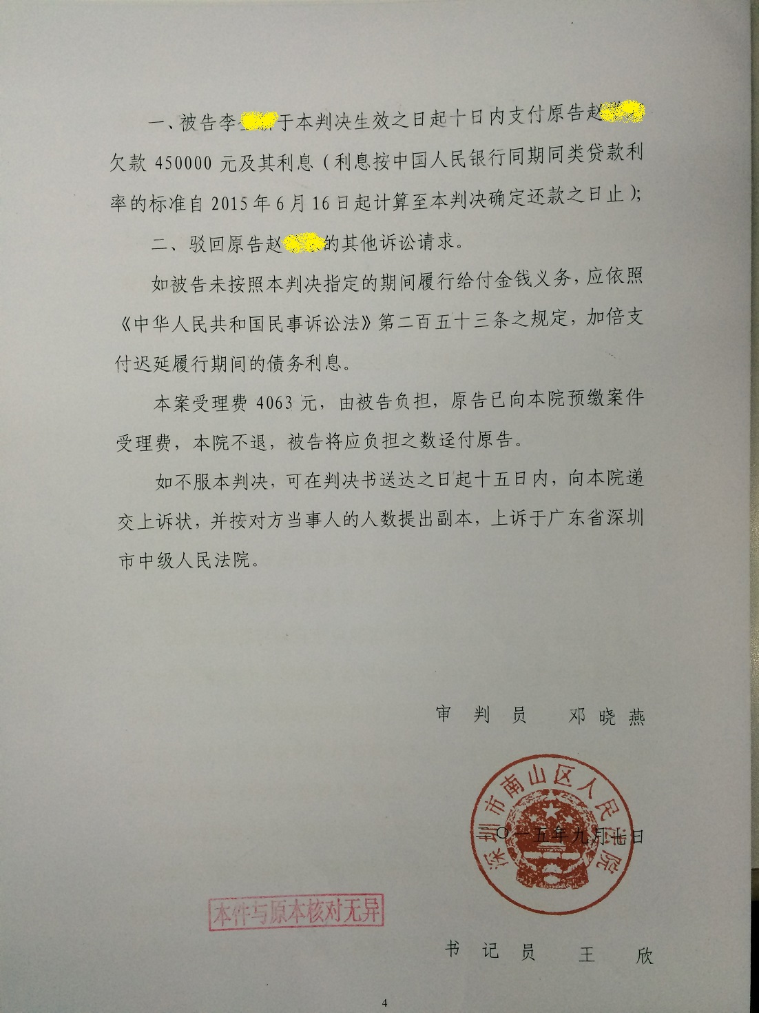 赵 (4).JPG