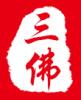 佛山律師廣東三佛律師事務所