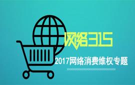 2017网络消费维权专题