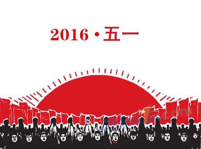 2016五一劳动节专题