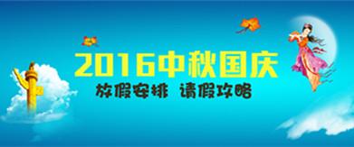 2016中秋国庆放假法律专题
