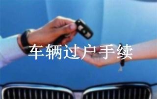 2018车辆过户手续